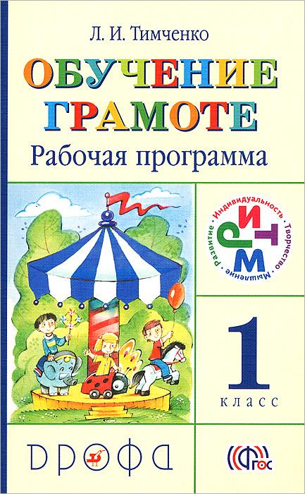 Л. И. Тимченко Обучение грамоте. 1 класс. Рабочая программа