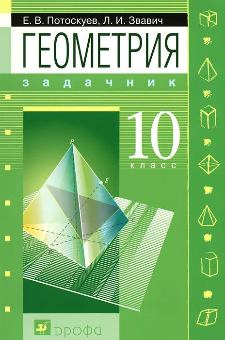 Е. В. Потоскуев, Л. И. Звавич Геометрия. 10 класс. Задачник математика арифметика геометрия 5 класс задачник
