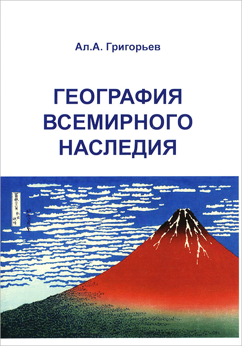 Ал. А. Григорьев География Всемирного наследия