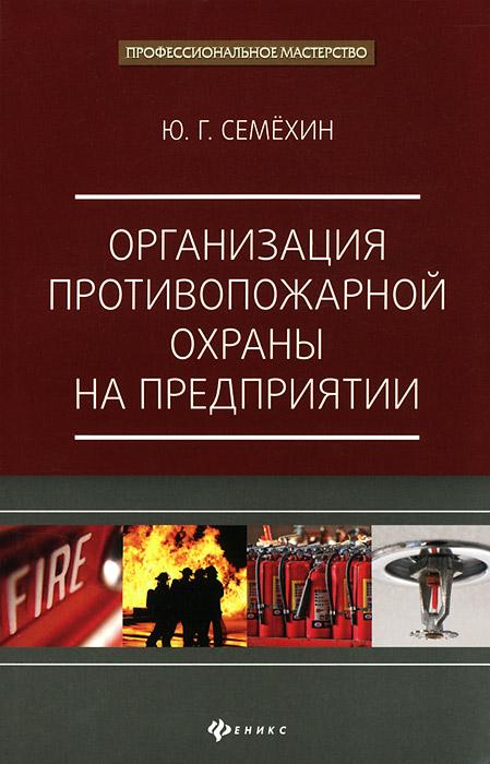 Ю. Г. Семехин Организация противопожарной охраны на предприятии