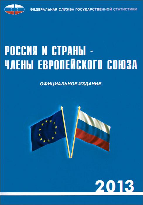 Россия и страны - члены Европейского Союза. 2013. Статистический сборник