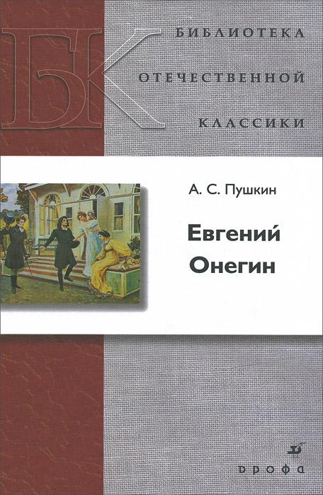 А. С. Пушкин Евгений Онегин евгений онегин театр музыкальной драмы cdmp3
