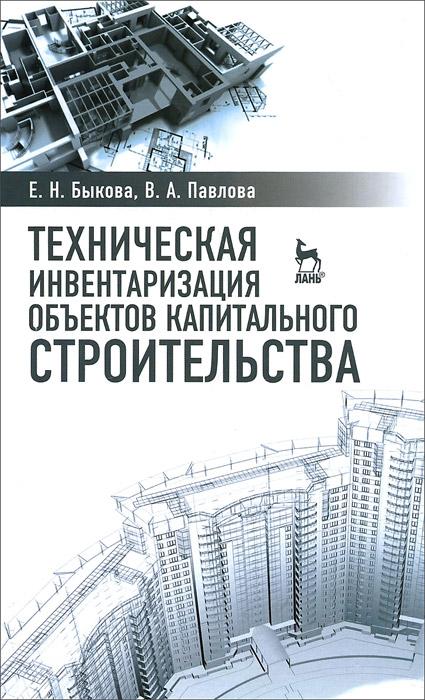 Техническая инвентаризация объектов капитального строительства. Учебное пособие