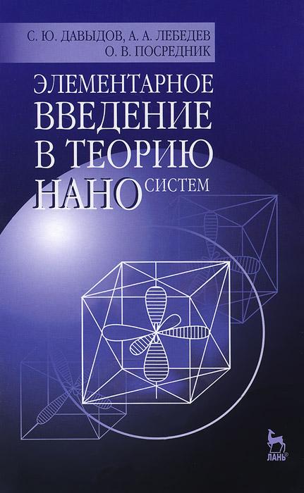 Элементарное введение в теорию наносистем. Учебное пособие
