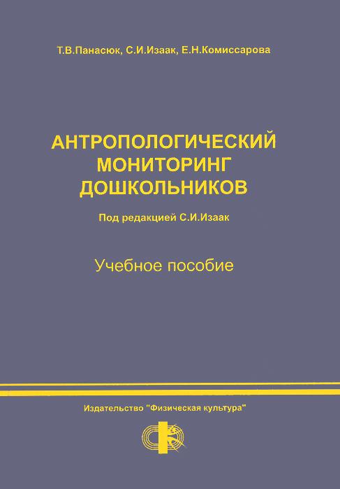 Антропологический мониторинг дошкольников. Учебное пособие
