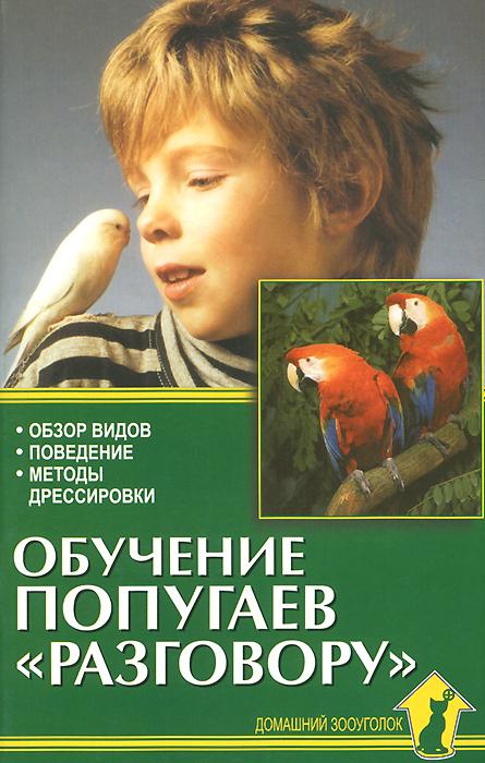 """А. Рахманов. Обучение попугаев """"разговору"""". Обзор видов. Поведение. Методы дрессировки"""