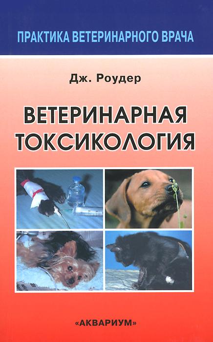Дж. Роудер Ветеринарная токсикология
