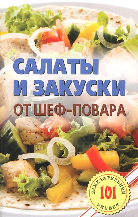 В. Хлебников Салаты и закуски от шеф-повара ольхов олег рыба морепродукты на вашем столе салаты закуски супы второе