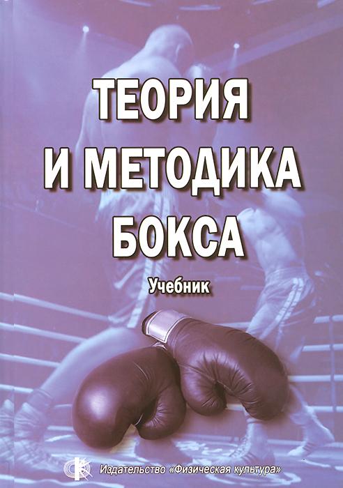 Теория и методика бокса. Учебник холодов ж кузнецов в теория и методика физической культуры и спорта учебник