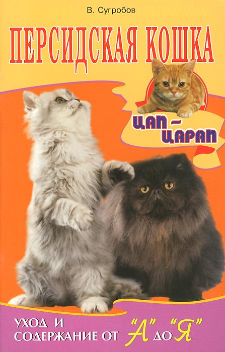 В. Сугробов Персидская кошка. Уход и содержание от А до Я ISBN: 978-5-98435-864-4 цена