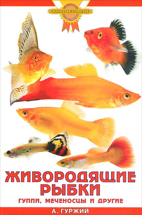 А. Гуржий Живородящие рыбки. Гуппи, меченосцы и другие