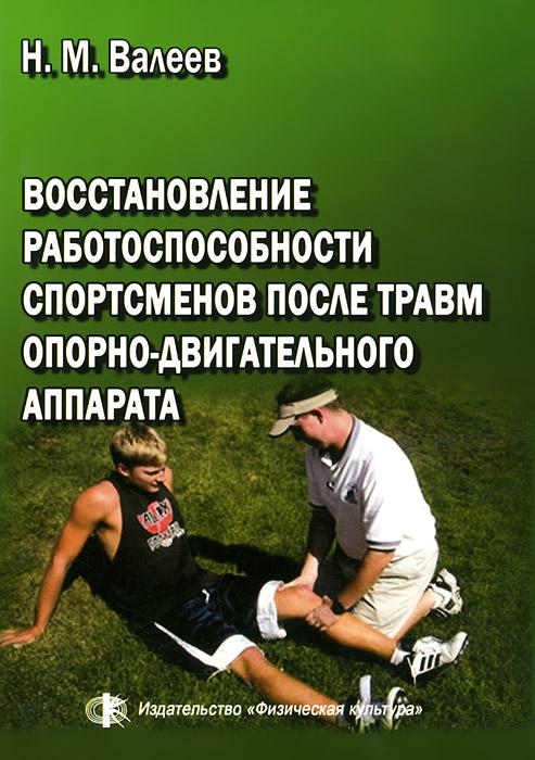 Восстановление работоспособности спортсменов после травм опорно-двигательного аппарата. Учебное пособие