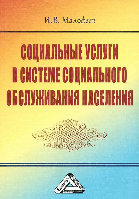 И. В. Малофеев Социальные услуги в системе социального обслуживания населения управление занятостью населения в сфере услуг