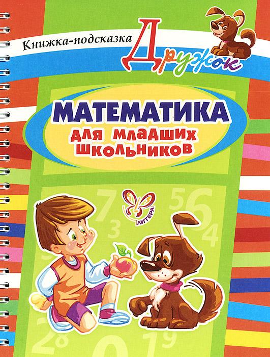 О. Д. Ушакова Математика для младших школьников. Книжка-подсказка
