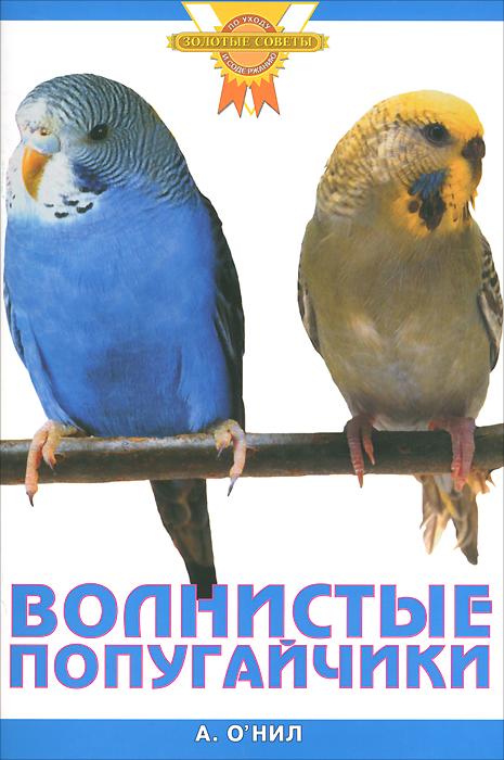 А. О'Нил Волнистые попугайчики кацудзо ниши золотые правила здоровья