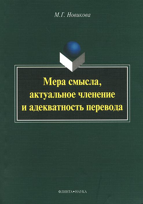 Фото - М. Г. Новикова Мера смысла. Актуальное членение и адекватность перевода проблемы эквивалентности и адекватности перевода
