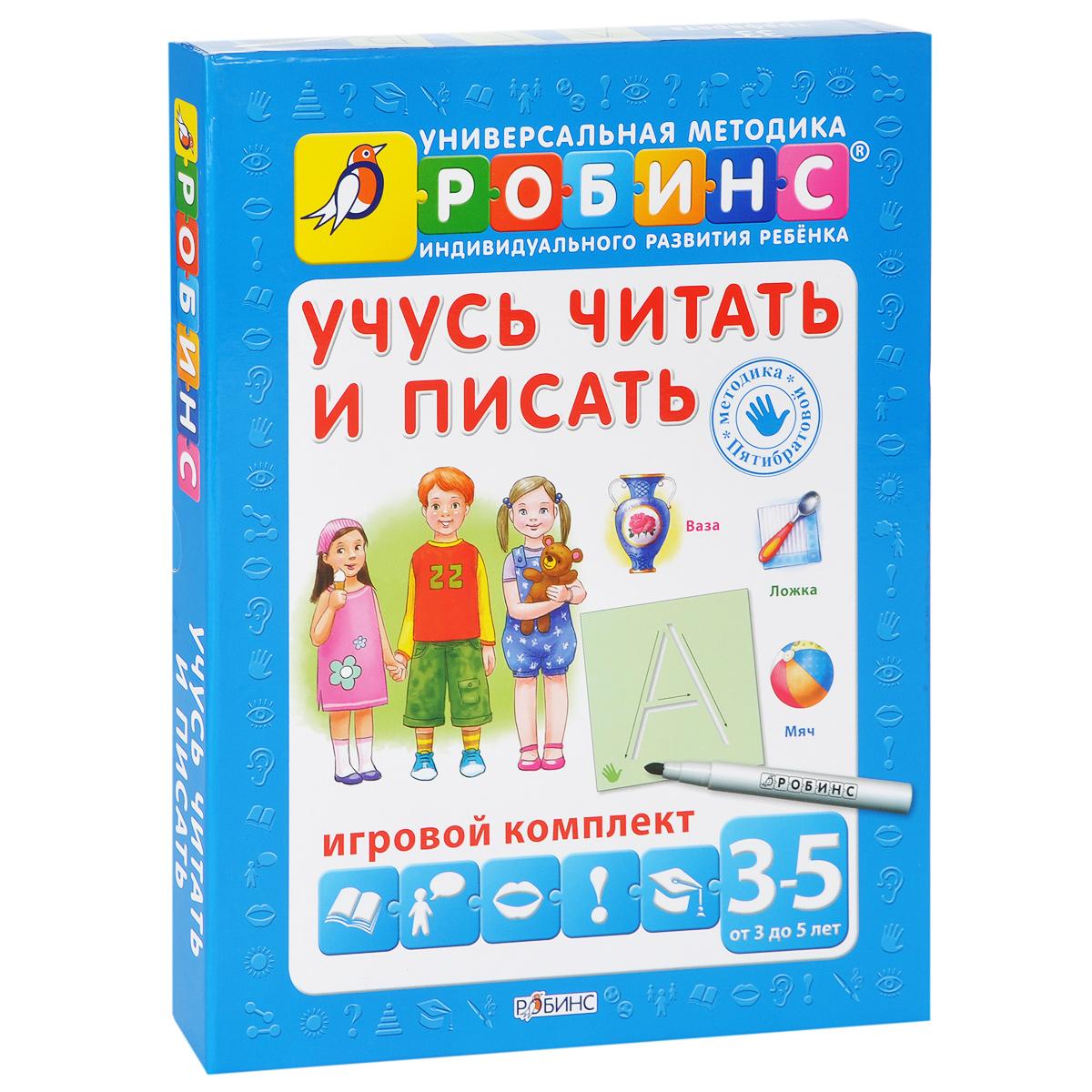 Н. В. Пятибратова Учусь читать и писать. От 3 до 5 лет детские настольные игры с 5 лет