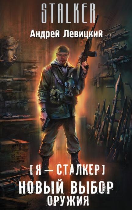 Андрей Левицкий Я - сталкер. Новый выбор оружия