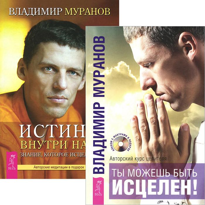 Владимир Муранов Ты можешь быть исцелен! Авторский курс целителя. Истина внутри нас. Знание, которое исцеляет (+ CD) (комплект из 2 книг) муранов в бенор д ты можешь быть исцелен исследование сути исцеления комплект из 5 книг cd