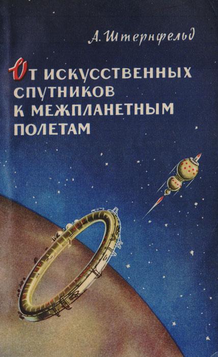 Zakazat.ru От искусственных спутников к межпланетным полетам