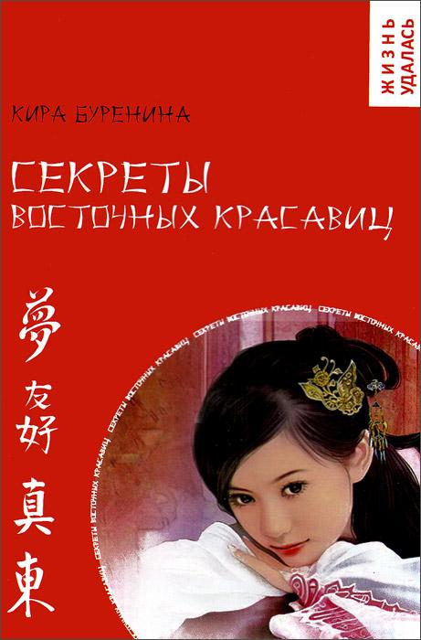 Кира Буренина Секреты восточных красавиц богиня секса секреты обольщения мужчин