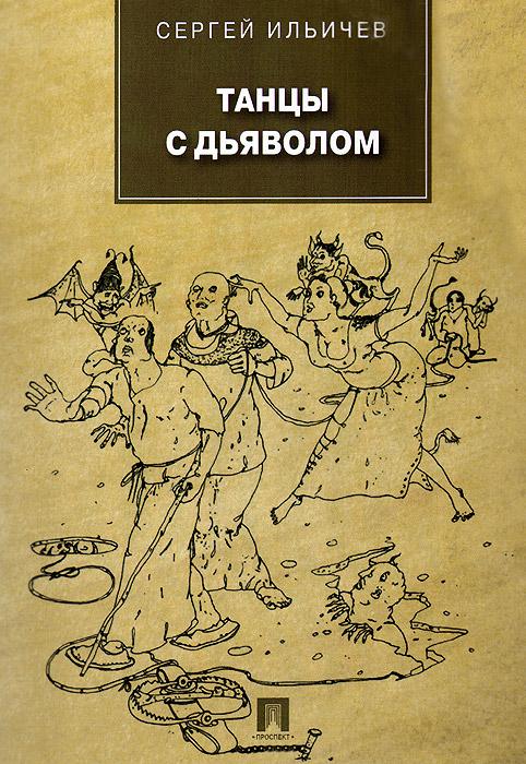 Сергей Ильичев Танцы с дьяволом как программировать на с автор дейтель скачать
