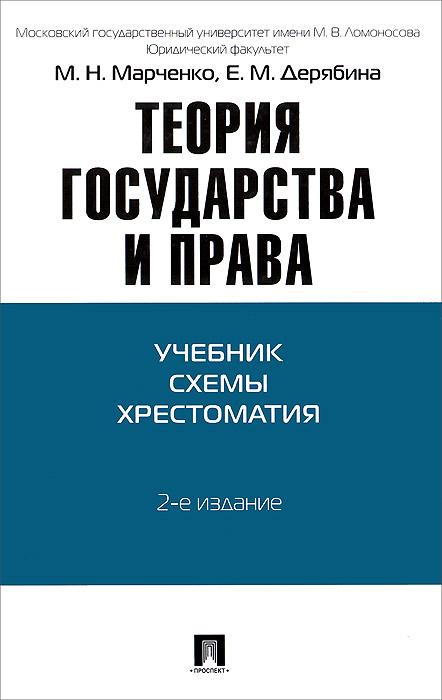 Теория государства и права. Учебник. Схемы. Хрестоматия
