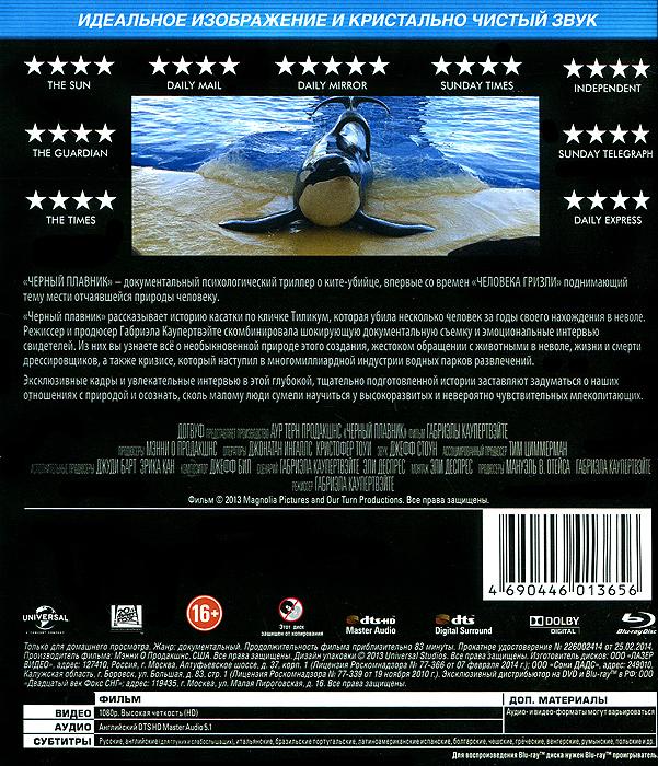 Черный плавник (Blu-ray) Manny O Productions