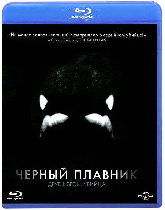 Нашумевший во всем мире документальный фильм.  Фильм начинается с рассказа о несчастном случае, случившимся в 2010 году в водном парке развлечений Орландо, когда касатка Тиликум утащила под воду и утопила дрессировщицу. Как выяснилось, это была не единственная жертва кита-убийцы — за десять лет до этого случая, в 2001 году, Тиликум утопила дрессировщика в канадском парке Виктория. Используя шокирующие кадры нападения касаток и интервью свидетелей, Габриэла Каупертвэйте пытается выяснить истинные причины трагедии.
