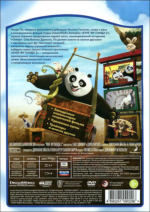 Кунг-Фу Панда 2 DreamWorks Animation