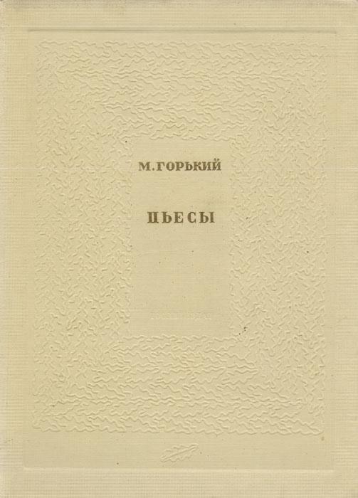 М. Горький. Пьесы лучшие пьесы 2014