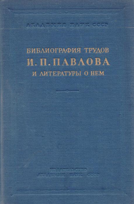 Библиография трудов И. П. Павлова и литературы о нем