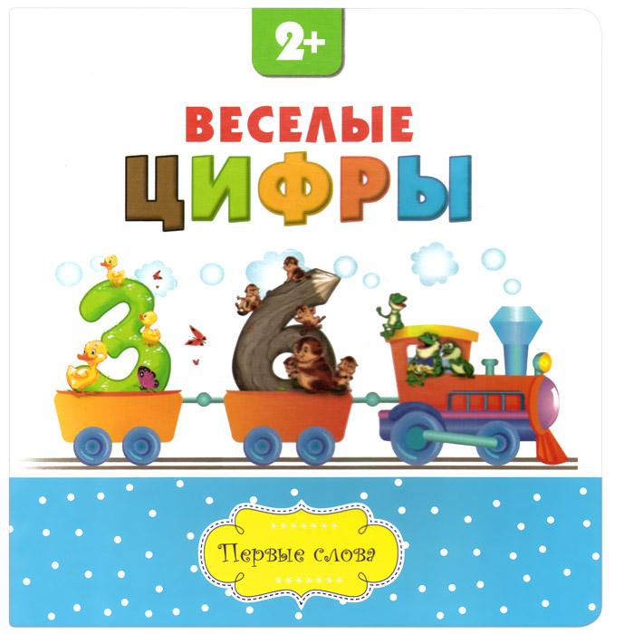 Анастасия Филиппова Веселые цифры книга для детей clever мои первые слова веселые загадки