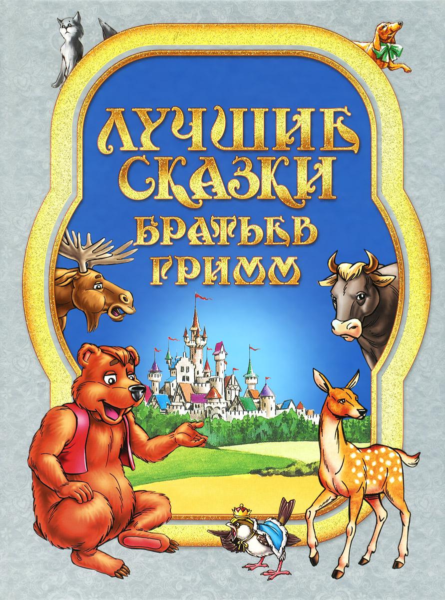 Братья Гримм Лучшие сказки братьев Гримм все лучшие сказки для детей