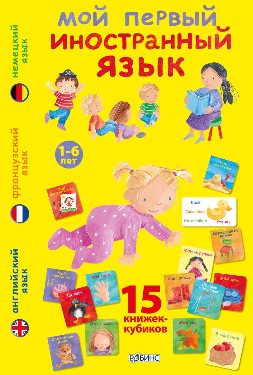 Мой первый иностранный язык мой первый иностранный язык 15 книжек кубиков