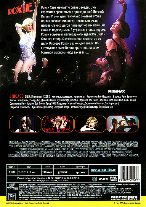 Чикаго Loop Films,Miramax Films,Producers Circle