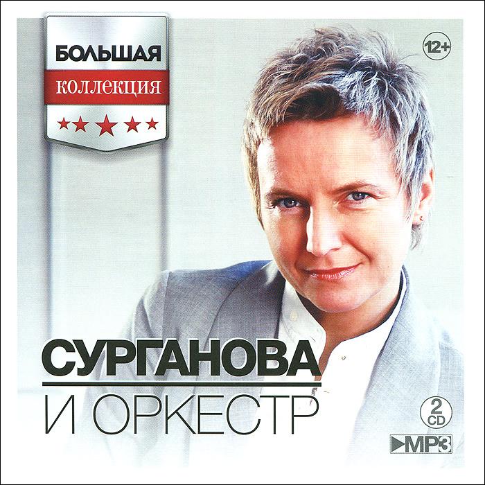 Сурганова и Оркестр Сурганова и Оркестр (2 mр3) музыка cd dvd dsd 1cd