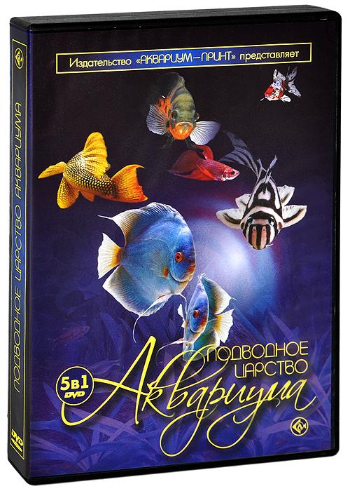 Подводное царство Аквариума (5 DVD) а о селезнева подводное царство раскрась свой мир и добавь жизни цвета