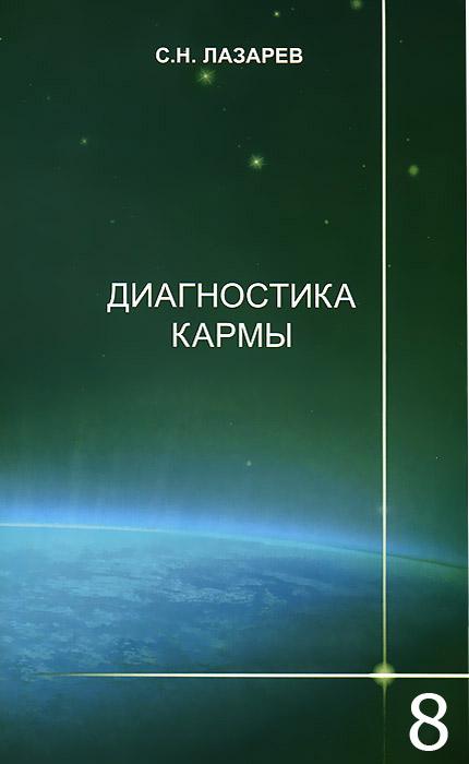 Диагностика кармы. Книга 8. Диалог с читателями. С. Н. Лазарев