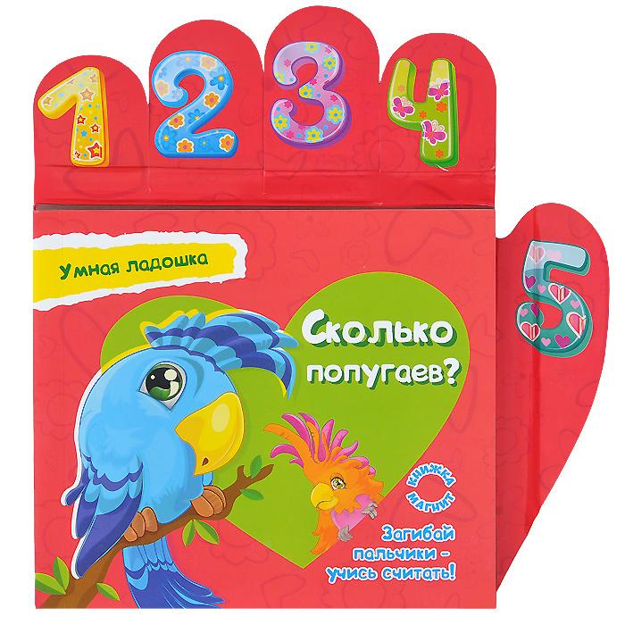 Сколько попугаев? Книжка-магнит асиксы сколько стоят