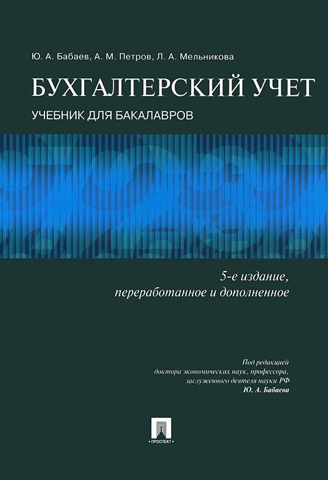 Ю. А. Бабаев, А. М. Петров, Л. А. Мельникова Бухгалтерский учет. Учебник