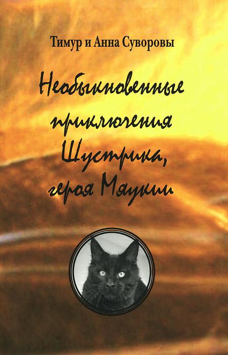 Тимур и Анна Суворовы Необыкновенные приключения Шустрика, героя Мяукии