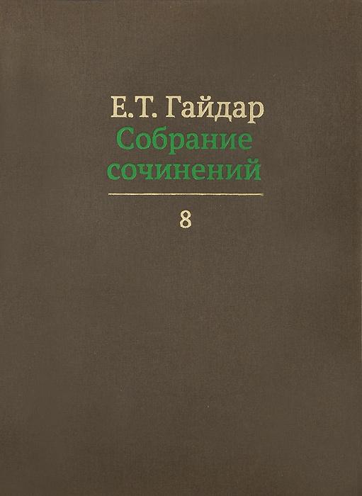 Е. Т. Гайдар Е. Т. Гайдар. Собрание сочинений. В 15 томах. Том 8