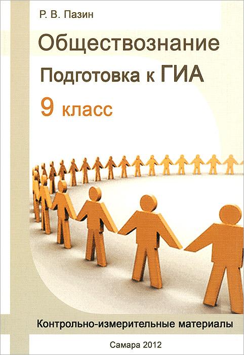 Р. В. Пазин Обществознание. 9 класс. Подготовка к ГИА