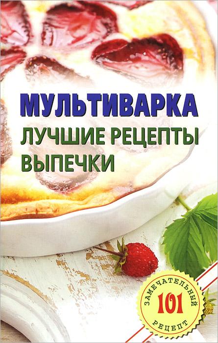 Хлебников В. Мультиварка. Лучшие рецепты выпечки мультиварка brand 37502 в новосибирске