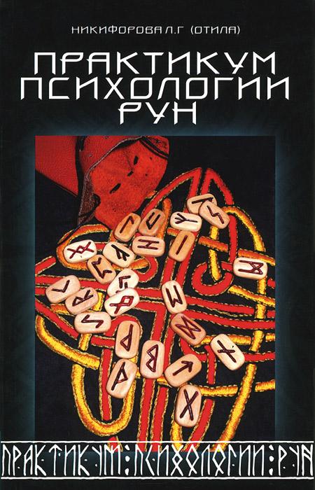 Практикум психологии рун. Л. Г. Никифорова (Отила)
