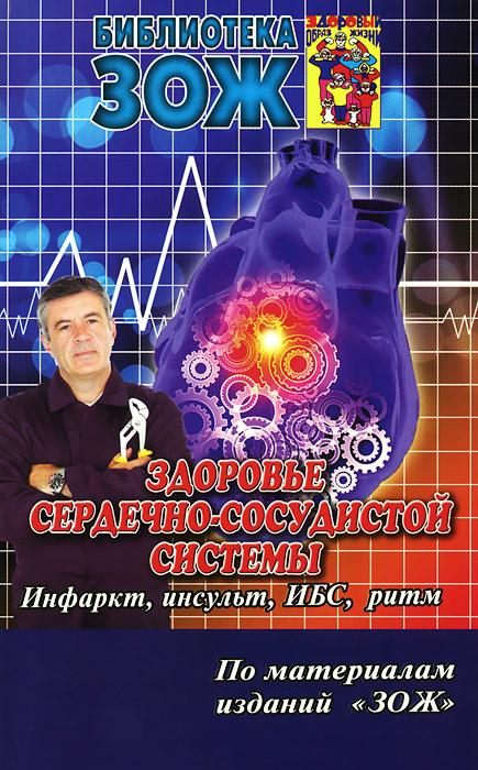 Здоровье сердечно-сосудистой системы. Инфаркт, инсульт, ИБС, ритм. Часть 2 печеневский а ройзман с штанг о семин г и др здоровье сердечно сосудистой системы инфаркт инсульт ибс ритм isbn 9785902812487