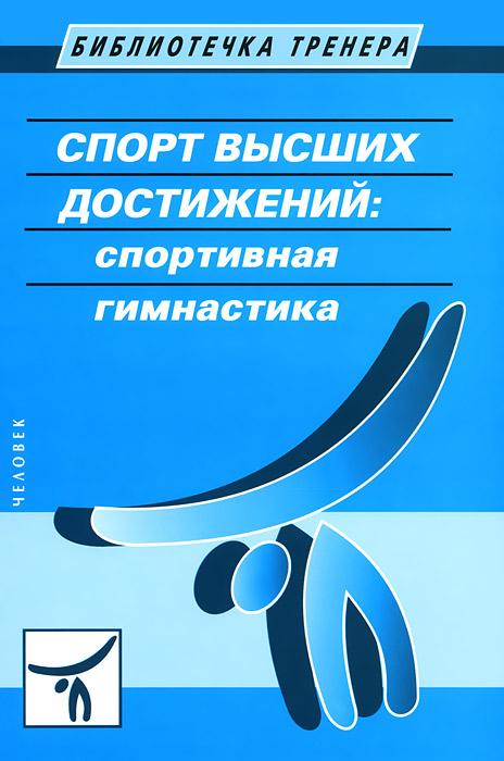 Спорт высших достижений. Спортивная гимнастика купальник для спортивной гимнастики для мальчиков