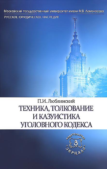 П. И. Люблинский Техника, толкование и казуистика уголовного кодекса статьи по методологии и толкованию уголовного права