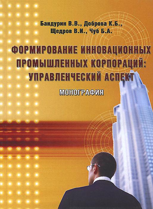 В. В. Бандурин, К. Б. Доброва, В. И. Щедров, Б. А. Чуб Формирование инновационных промышленных корпораций. Управленческий аспект связь на промышленных предприятиях